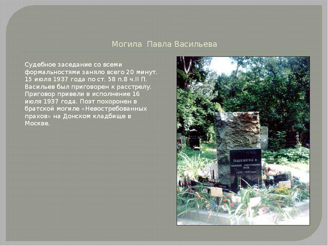 Могила Павла Васильева Судебное заседание со всеми формальностями заняло все...