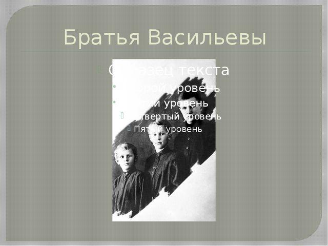 Братья Васильевы