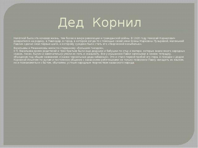 Дед Корнил Нелёгкой была эта кочевая жизнь, тем более в вихре революции и гра...