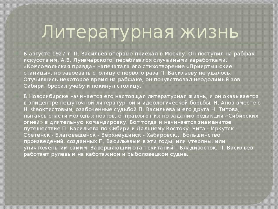 Литературная жизнь В августе 1927 г. П. Васильев впервые приехал в Москву. Он...
