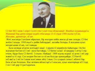 Сәбит Мұқанов қазіргіСолтүстік Қазақстан облысыныңЖамбыл ауданындағы Жаманш