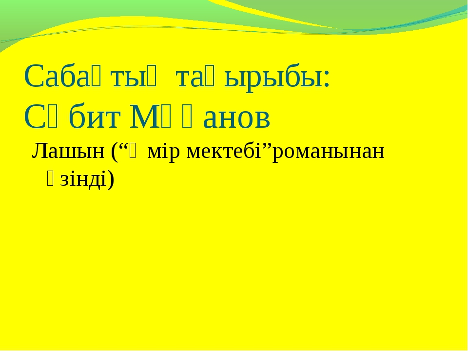 """Сабақтың тақырыбы: Сәбит Мұқанов Лашын (""""Өмір мектебі""""романынан үзінді)"""
