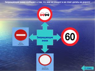 Запрещающие знаки сообщают о том, что вам не следует и не стоит делать на дор