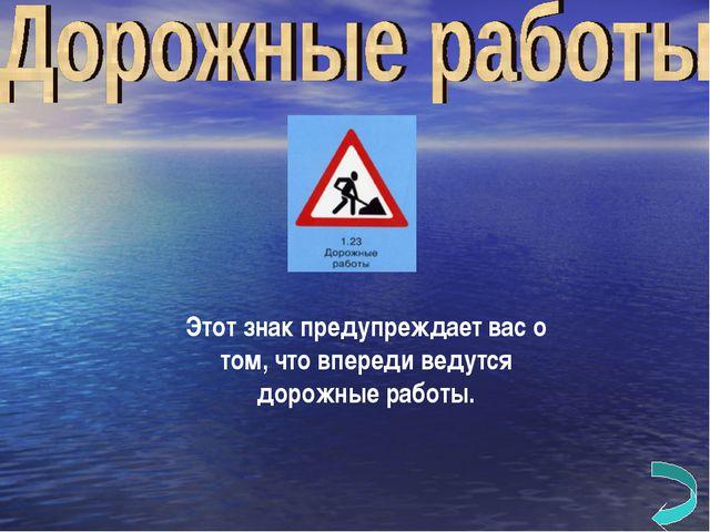 Этот знак предупреждает вас о том, что впереди ведутся дорожные работы.