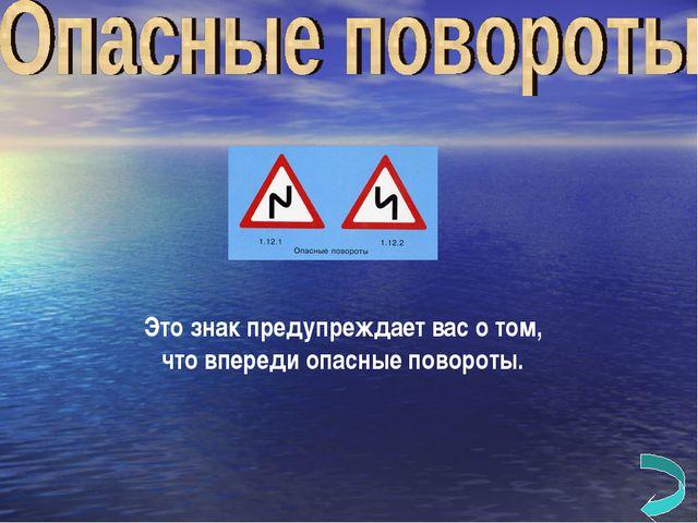 Это знак предупреждает вас о том, что впереди опасные повороты.