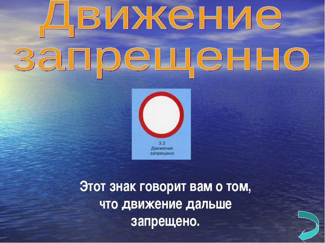 Этот знак говорит вам о том, что движение дальше запрещено.