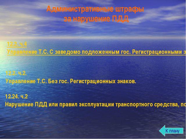 12.2. ч.4 Управление Т.С. С заведомо подложенным гос. Регистрационными закона...