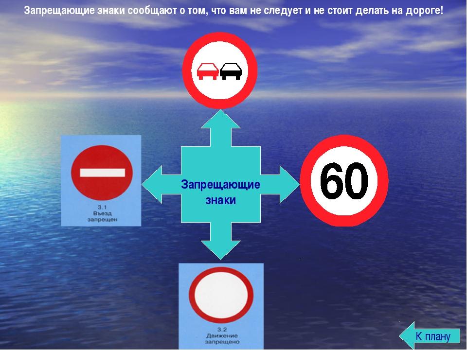 Запрещающие знаки сообщают о том, что вам не следует и не стоит делать на дор...