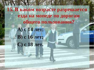 15. В каком возрасте разрешается езда на мопеде по дорогам общего пользования