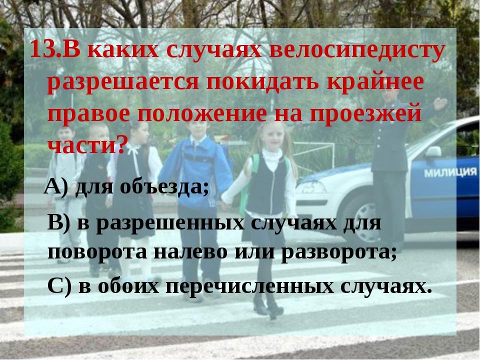 13.В каких случаях велосипедисту разрешается покидать крайнее правое положени...