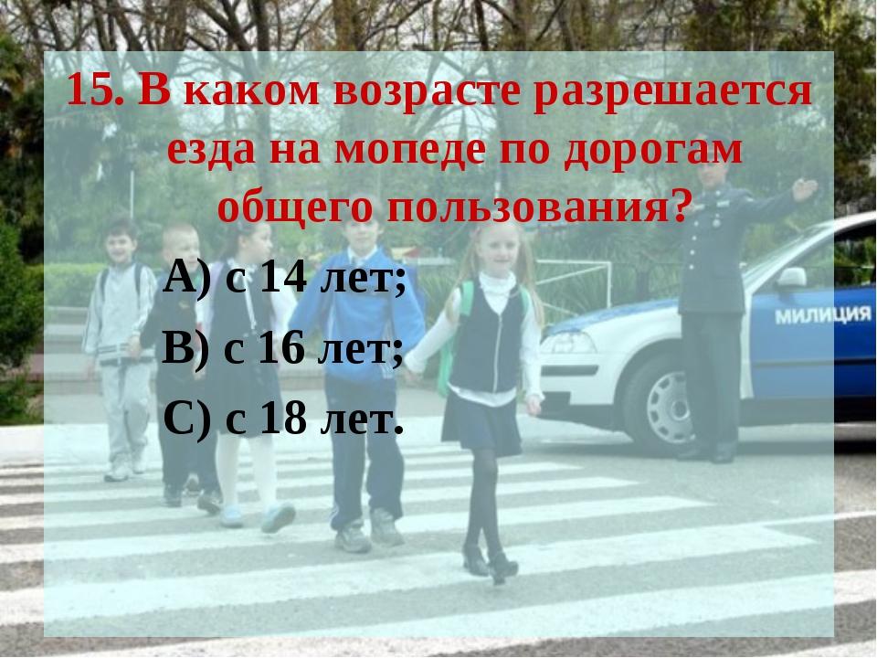 15. В каком возрасте разрешается езда на мопеде по дорогам общего пользования...