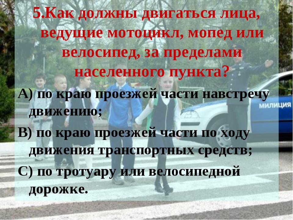 5.Как должны двигаться лица, ведущие мотоцикл, мопед или велосипед, за предел...