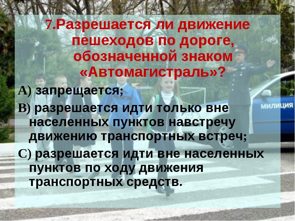 7.Разрешается ли движение пешеходов по дороге, обозначенной знаком «Автомагис...