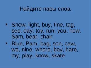 Найдите пары слов. Snow, light, buy, fine, tag, see, day, toy, run, you, how,