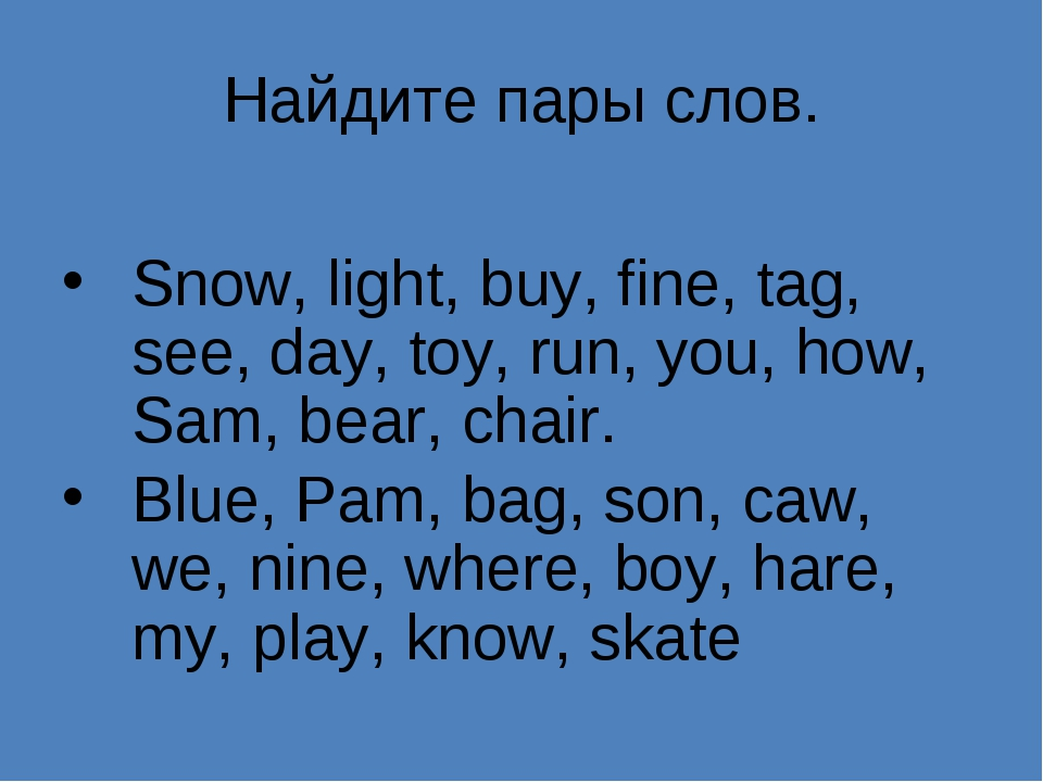 Найдите пары слов. Snow, light, buy, fine, tag, see, day, toy, run, you, how,...