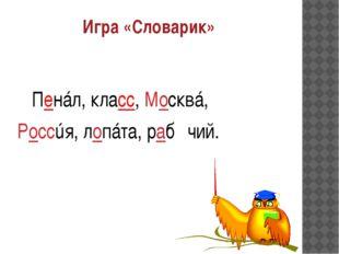 Игра «Словарик» Пенáл, класс, Москвá, Россúя, лопáта, рабόчий.