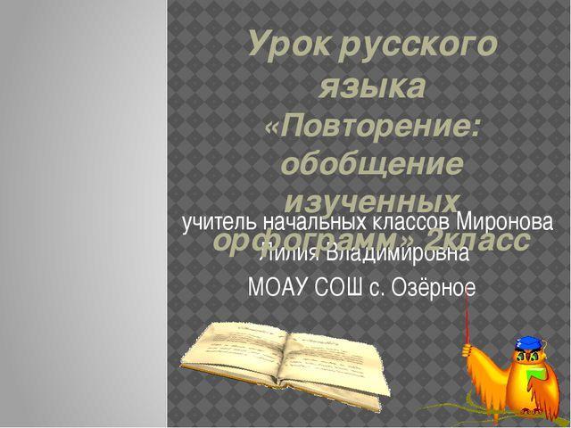 учитель начальных классов Миронова Лилия Владимировна МОАУ СОШ с. Озёрное Ур...
