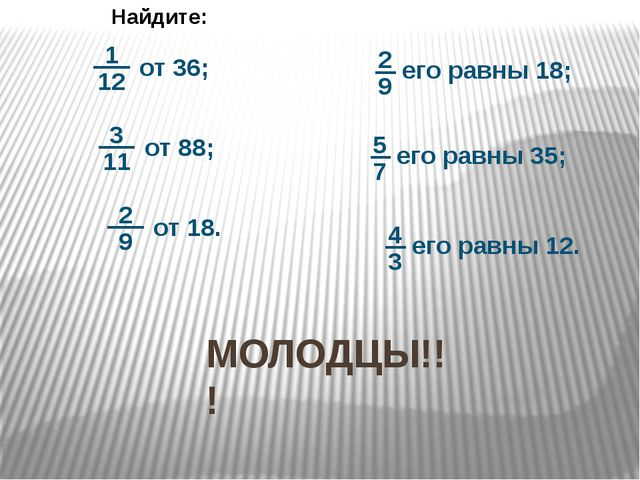 МОЛОДЦЫ!!! Найдите: от 36; от 88; 1 его равны 18; его равны 35; его равны 12.