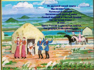 Из далекой своей земли Мы за счастьем – Калмыцкой сказкой – Бесконечной тропо