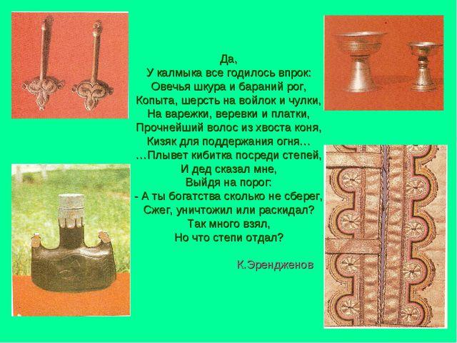 Да, У калмыка все годилось впрок: Овечья шкура и бараний рог, Копыта, шерсть...