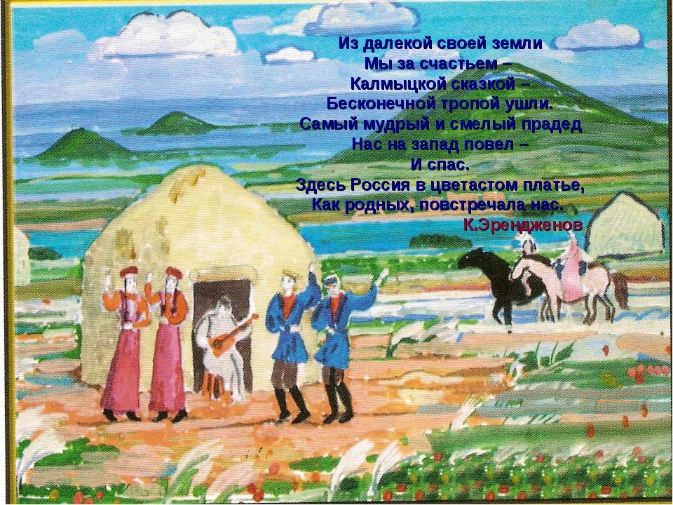 Из далекой своей земли Мы за счастьем – Калмыцкой сказкой – Бесконечной тропо...