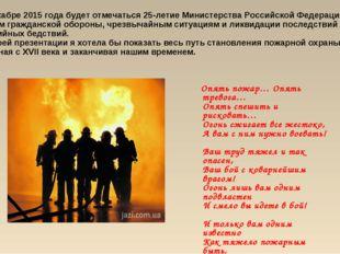 В декабре 2015 года будет отмечаться 25-летие Министерства Российской Федерац