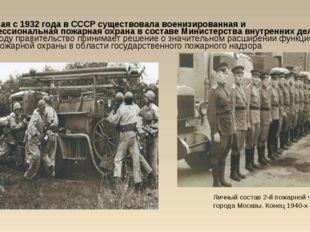 Начиная с 1932 года в СССР существовала военизированная и профессиональная п