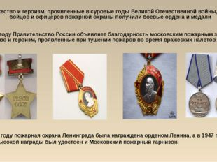 За мужество и героизм, проявленные в суровые годы Великой Отечественной войны