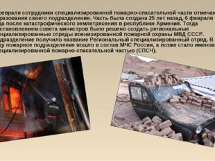 6 февраля сотрудники специализированной пожарно-спасательной части отмечают Д