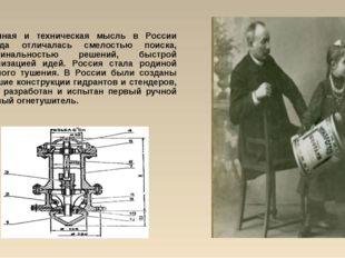 Научная и техническая мысль в России всегда отличалась смелостью поиска, ориг