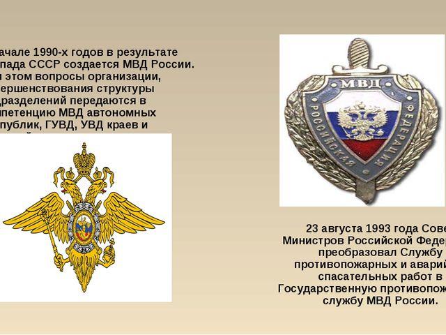 23 августа 1993 года Совет Министров Российской Федерации преобразовал Службу...