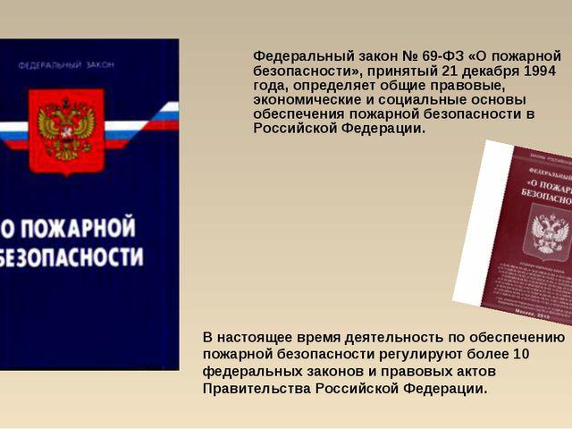 Федеральный закон № 69-ФЗ «О пожарной безопасности», принятый 21 декабря 1994...