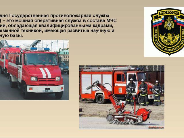 Сегодня Государственная противопожарная служба (ГПС) – это мощная оперативная...