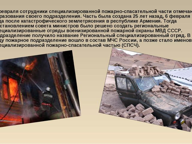 6 февраля сотрудники специализированной пожарно-спасательной части отмечают Д...