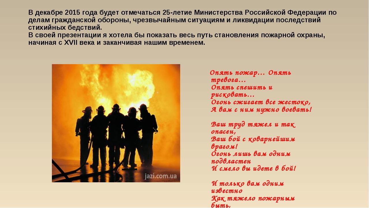 В декабре 2015 года будет отмечаться 25-летие Министерства Российской Федерац...