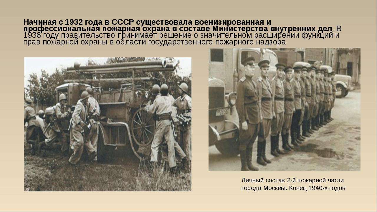 Начиная с 1932 года в СССР существовала военизированная и профессиональная п...