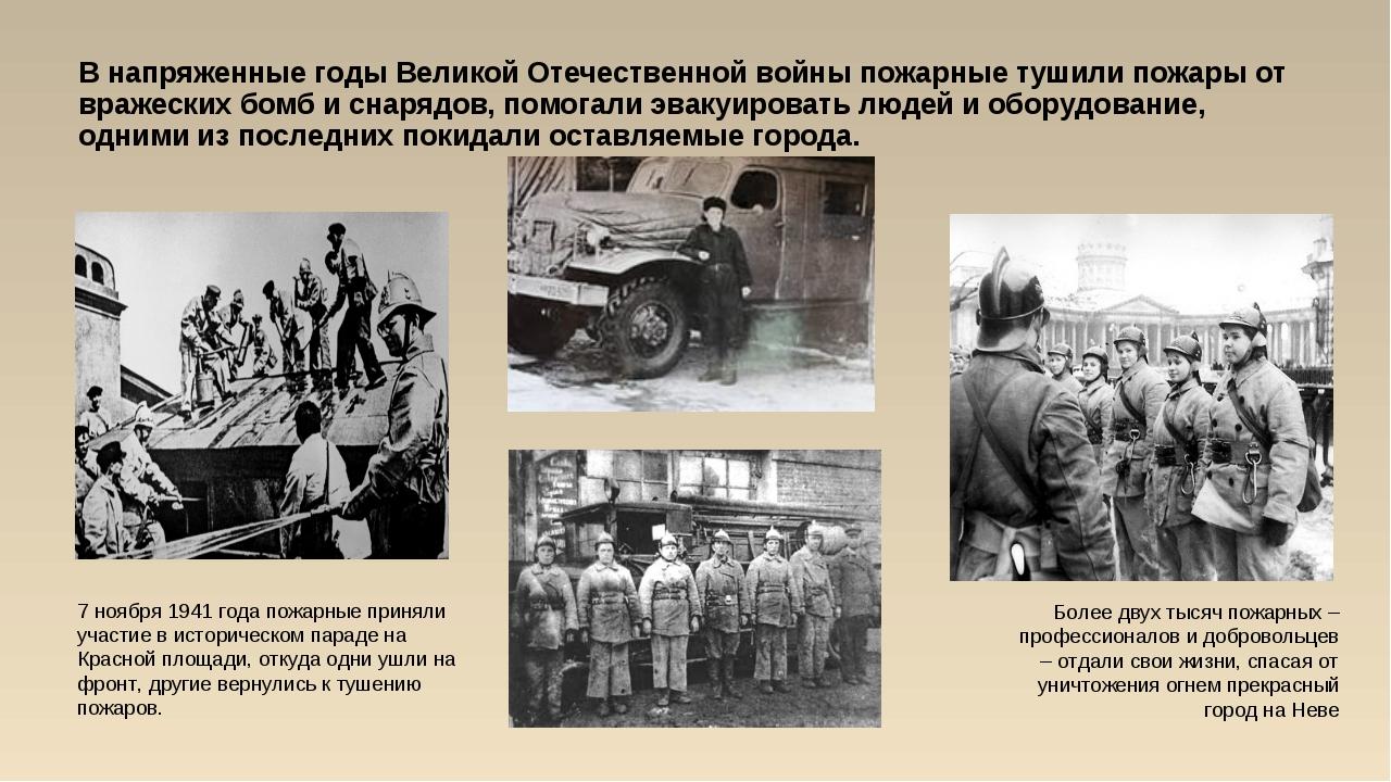 В напряженные годы Великой Отечественной войны пожарные тушили пожары от враж...