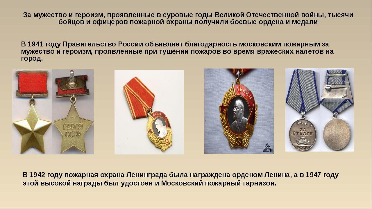 За мужество и героизм, проявленные в суровые годы Великой Отечественной войны...