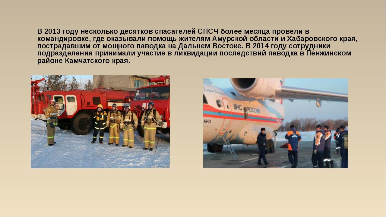 В 2013 году несколько десятков спасателей СПСЧ более месяца провели в команди...