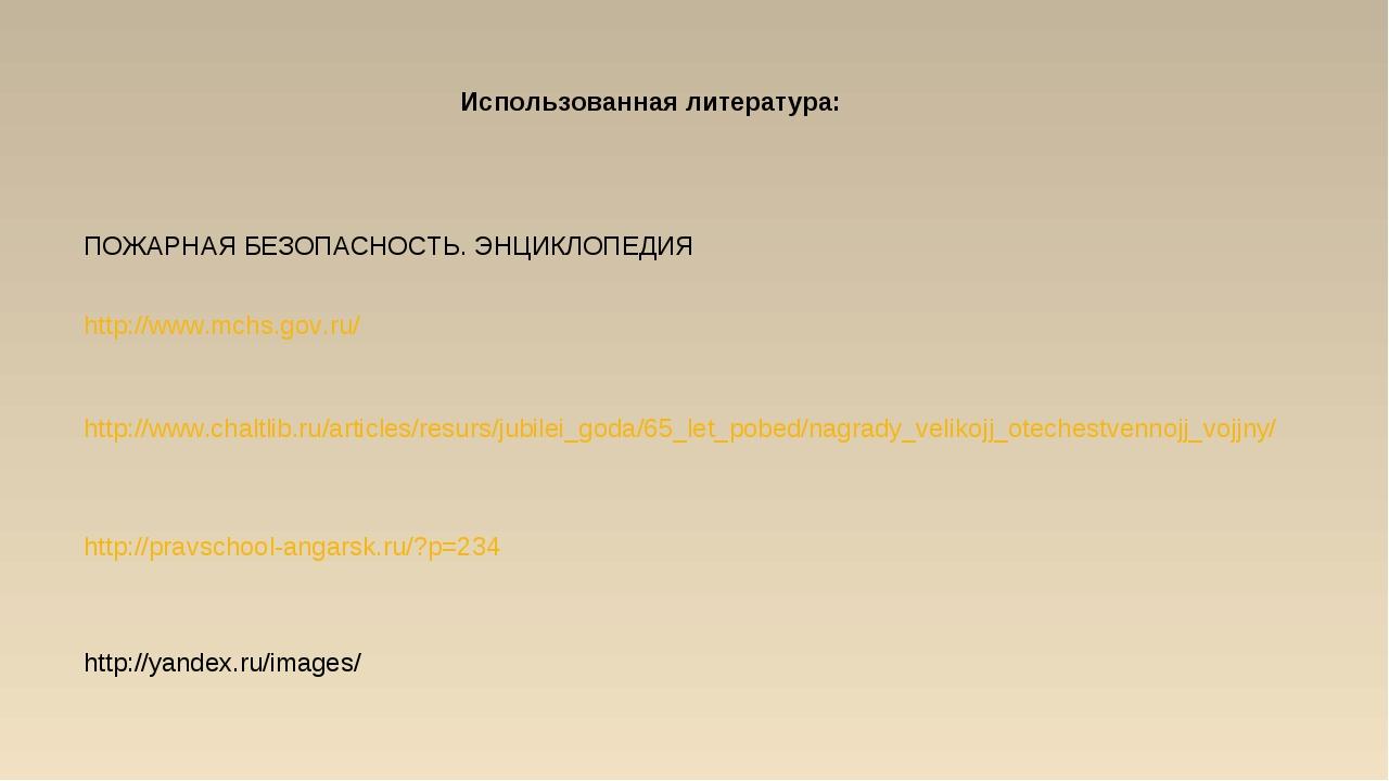Использованная литература: ПОЖАРНАЯ БЕЗОПАСНОСТЬ. ЭНЦИКЛОПЕДИЯ http://www.mch...