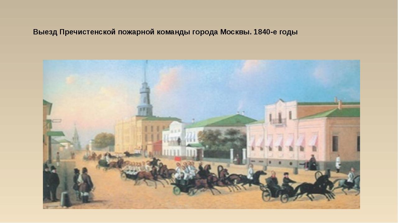Выезд Пречистенской пожарной команды города Москвы. 1840-е годы