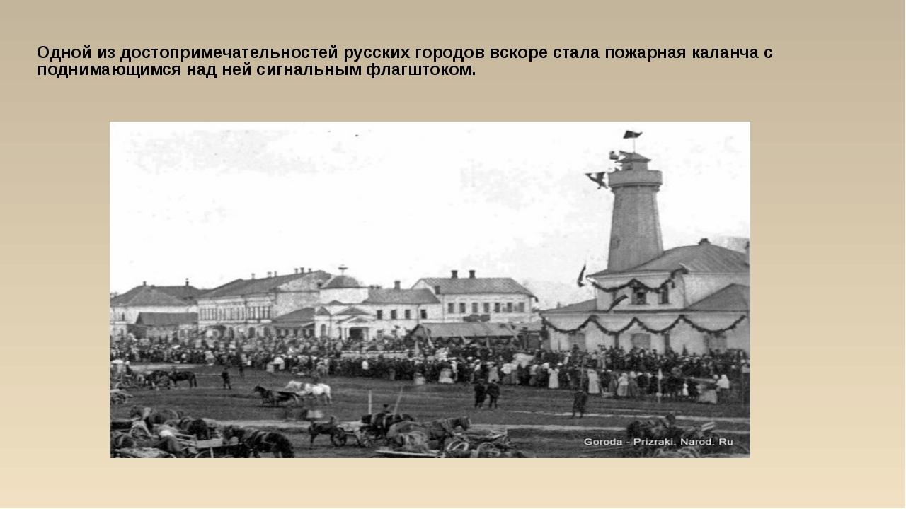 Одной из достопримечательностей русских городов вскоре стала пожарная каланча...