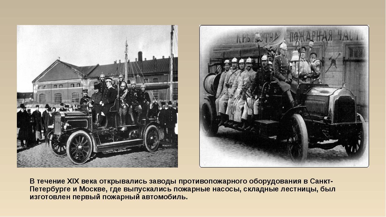 В течение XIX века открывались заводы противопожарного оборудования в Санкт-П...