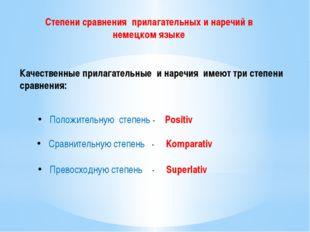 Сравнительная (der Кomparativ) Показывает, что объект, описываемый прилагател