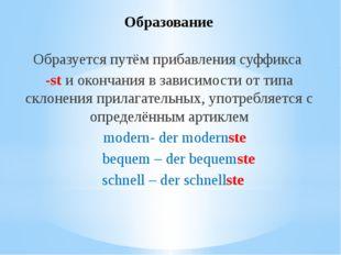 Превосходная степень имеет 2 формы: 1.образуется с помощью добавления суффикс