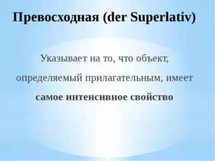 Исключения Односложные прилагательные с корневой гласной a, o, u получают ум