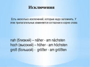 Исключения Без умлаута остаются прилагательные с дифтонгом au: laut - lauter