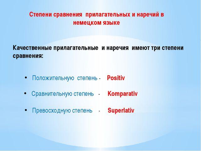 Сравнительная (der Кomparativ) Показывает, что объект, описываемый прилагател...