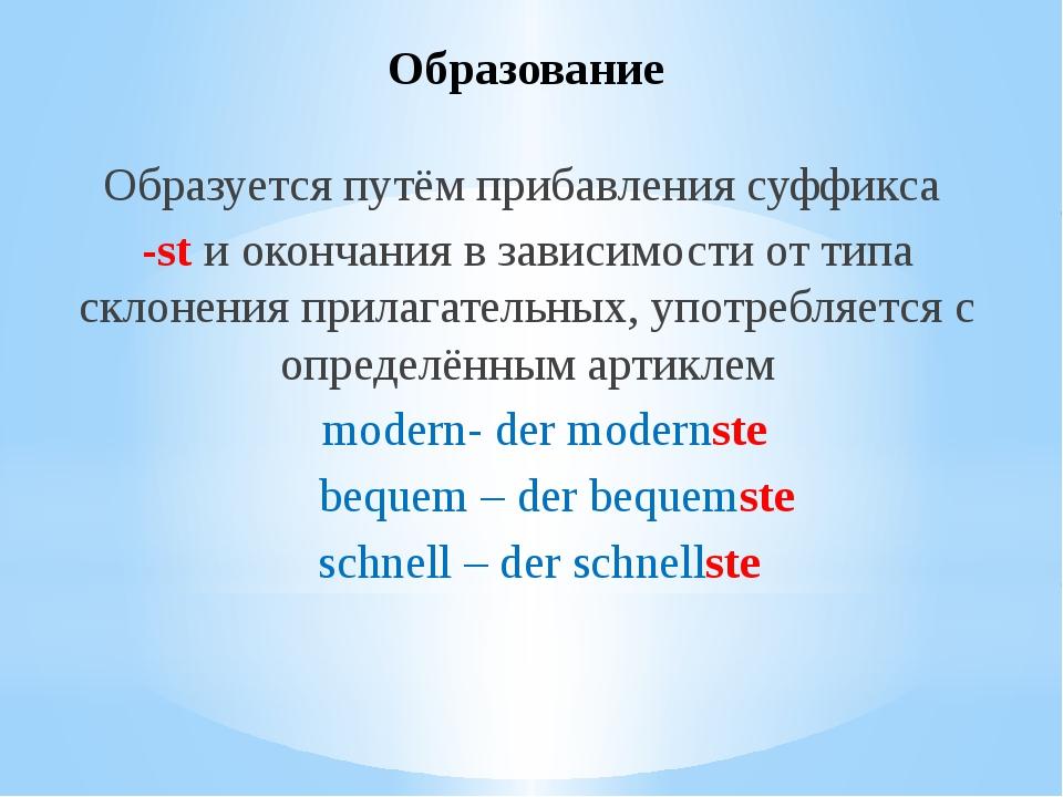 Превосходная степень имеет 2 формы: 1.образуется с помощью добавления суффикс...