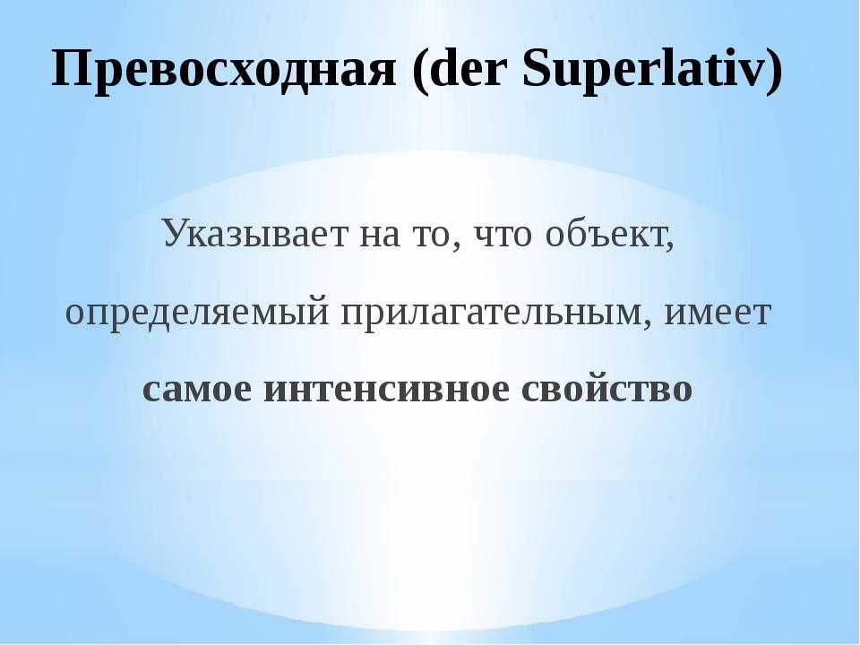 Исключения Односложные прилагательные с корневой гласной a, o, u получают ум...
